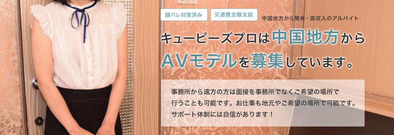 キューピーズプロは中国地方からAVモデルを募集しています。