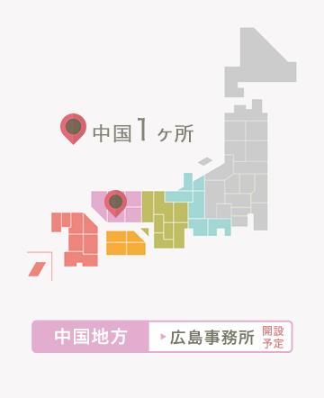 九州2ヶ所