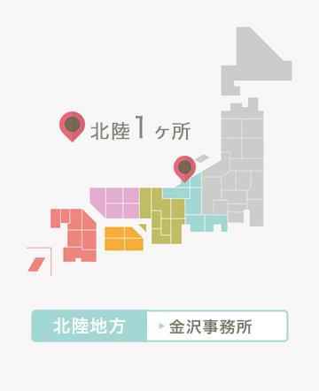 北陸・金沢