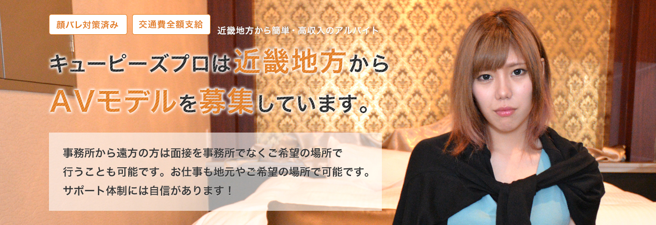 ベルプロモーションは近畿地方(滋賀・和歌山・奈良・兵庫・京都)からAVモデルを募集しています。