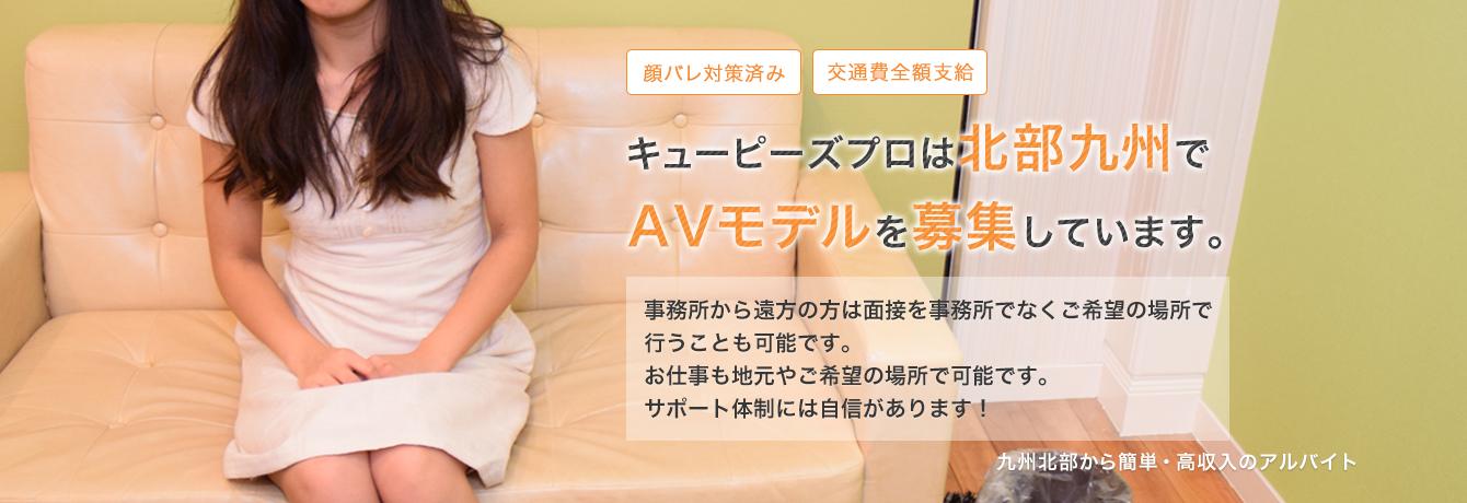 ベルプロモーションは北部九州からAVモデルを募集しています。