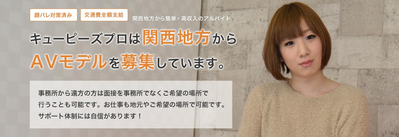 キューピーズプロは関西(大阪・神戸・京都)からAVモデルを募集しています。